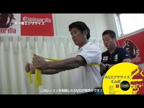 AGエクササイズ Golf 1 ロングVer. [DVD]