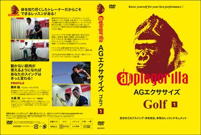 ag_dvd